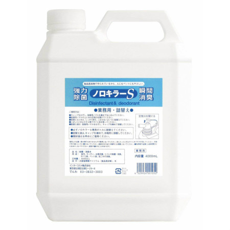 【送料無料】ノロキラーS 4L 業務用・詰め替え3個セット(4529934001052-3)