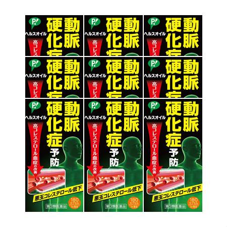 【第3類医薬品】ピップ ヘルスオイル 180カプセル 【9個セット】【お取り寄せ】(4902522671804-9)