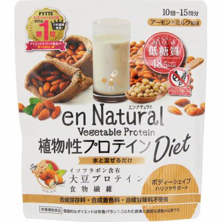 エンナチュラル植物性プロテインダイエット 150g 【8個セット】【お取り寄せ】(4933094031635-8)