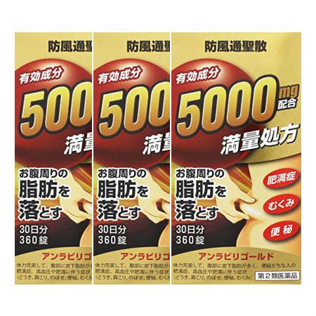 【第2類医薬品】アンラビリゴールド 360錠 【3個セット】【お取り寄せ】(4987076505089-3)