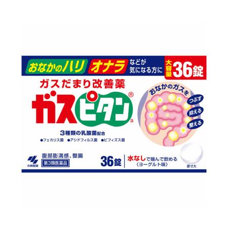【第3類医薬品】ガスピタンa 36錠 ×10個セット *お取り寄せ*(4987072011256-10)