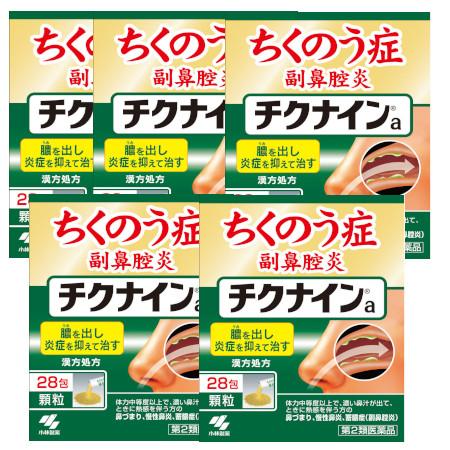 【第2類医薬品】チクナイン 28包 x5個セット *お取り寄せ*(4987072077375-5)