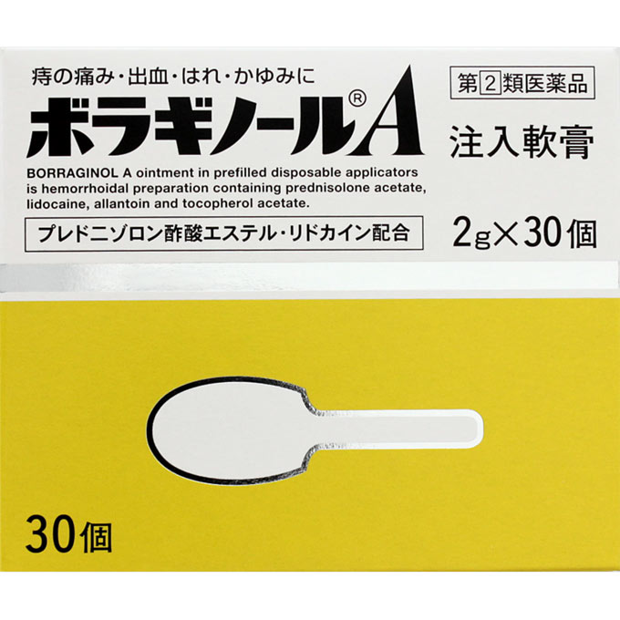 【第(2)類医薬品】ボラギノールA注入軟膏 2g×30×3個セット 【お取り寄せ】(4987123141345-3)
