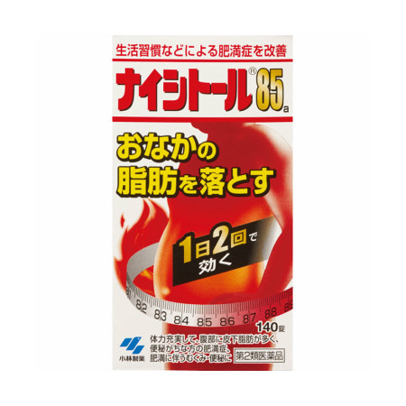【第2類医薬品】ナイシトール85a 140錠 ×5個セット【お取り寄せ】(4987072037065-5)