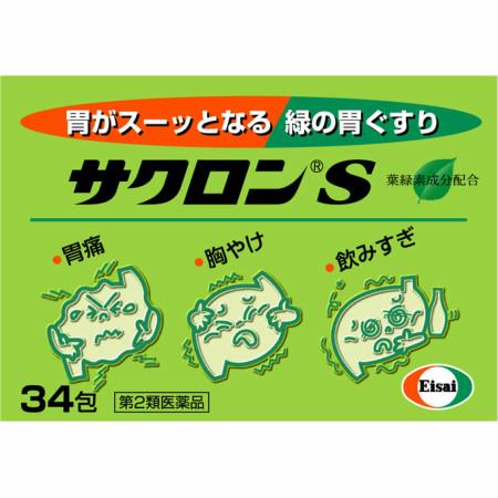 【第2類医薬品】サクロンS 34包 ×5個セット【お取り寄せ】(4987028178620-5)