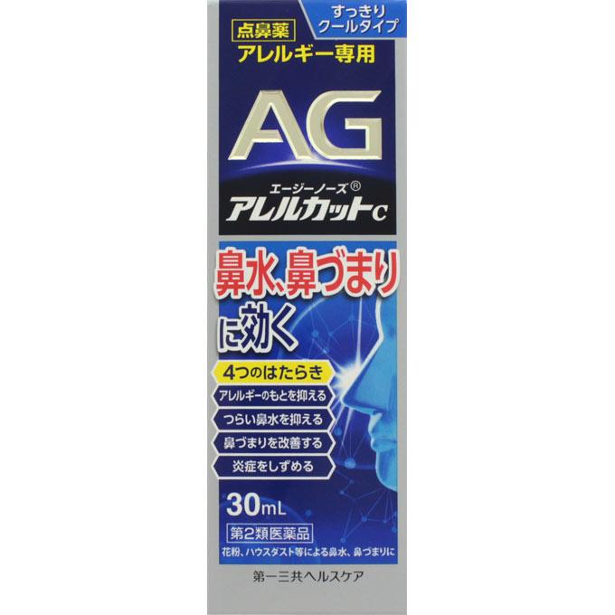 【第2類医薬品】エージーノーズアレルカットC 30mL ×5 【お取り寄せ】(4987107615671-5)