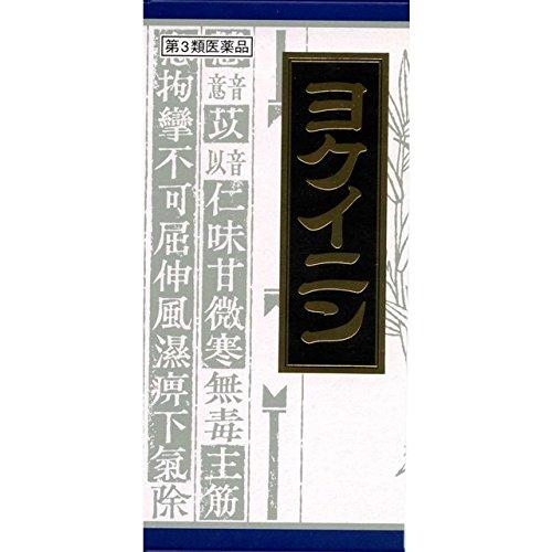 【第3類医薬品】ヨクイニンエキス顆粒クラシエ 45包 【9個セット】【お取り寄せ】(4987045047688-9)