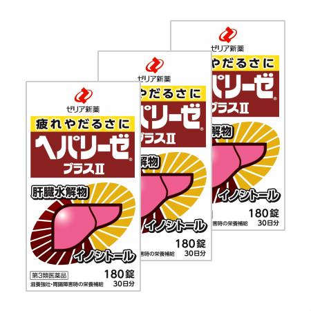 【第3類医薬品】【送料無料】 ヘパリーゼプラスII 180錠 【3個セット】 *沖縄・離島は条件有(4987103049111-3)