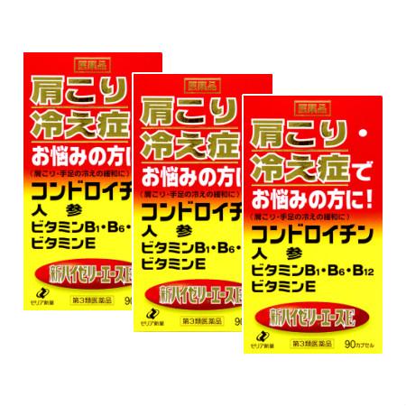 【第3類医薬品】【送料無料】 新ハイゼリーエースE 90カプセル 【3個セット】【お取り寄せ】(4987103041573-3)
