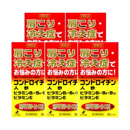【第3類医薬品】【送料無料】 新ハイゼリーエースE 90カプセル 【5個セット】【お取り寄せ】(4987103041573-5)