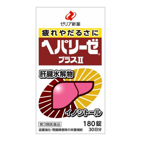 【第3類医薬品】 ヘパリーゼプラスII 180錠【5個セット】(4987103049111-5)