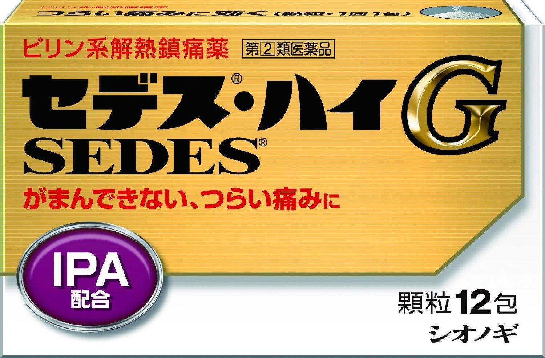 【第(2)類医薬品】セデス・ハイG 12包 ×5【お取り寄せ】(4987087041668-5)
