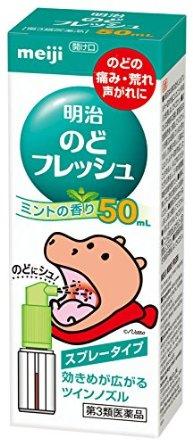【第3類医薬品】明治のどフレッシュ 50mL×5 【お取り寄せ】(4987423354940-5)