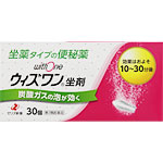 【第3類医薬品】ウィズワン坐剤 30個 【6個セット】【お取り寄せ】(4987103050384-6)
