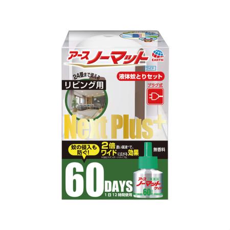 アースノーマットワイドNext Plus+ 蚊取り 60日セット リビング用 [防除用医薬部外品] 【9個セット】【お取り寄せ】(4901080011114-9)