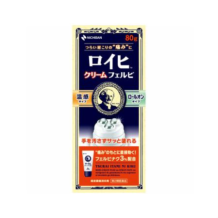【第2類医薬品】 ロイヒ クリーム フェルビ 80g 【5個セット】【お取り寄せ】※セルフメディケーション税対象商品(4987167090265-5)