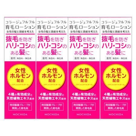 持田ヘルスケア コラージュフルフル 育毛ローション 120mL 【4本セット】【お取り寄せ】(4987767660660-4)