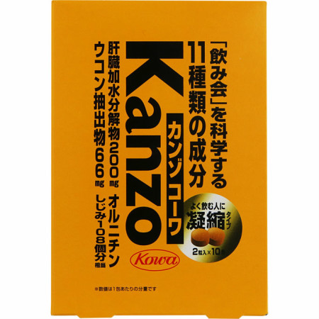興和新薬 カンゾコーワ 粒 2粒×10包 【10個セット】【お取り寄せ】(4987067465101-10)