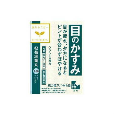 【第2類医薬品】杞菊地黄丸クラシエ 168丸 【4個セット】【お取り寄せ】(4987045190612-4)