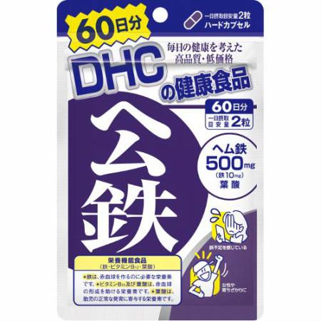 DHC ヘム鉄 120粒 (60日分) 【10袋セット】【メール便】【お取り寄せ】(4511413406496-10)