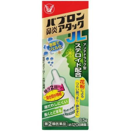 【第(2)類医薬品】 パブロン鼻炎アタックJL(季節性アレルギー専用) 8.5g 【9個セット】【お取り寄せ】(4987306045729-9)
