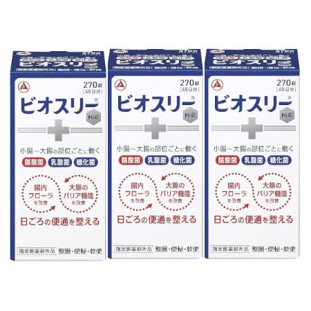 【指定医薬部外品】ビオスリーHi錠 270錠【3個セット】【お取り寄せ】(4987910710594-3)