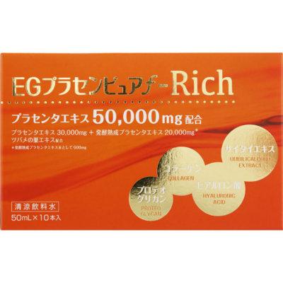 健美舎 EGプラセンピュアf Rich 50mL×50本【お取り寄せ】(4905454011953-5)