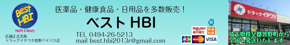 ベストHBI:医薬品、健康食品、化粧品、日用品など取り扱っています。