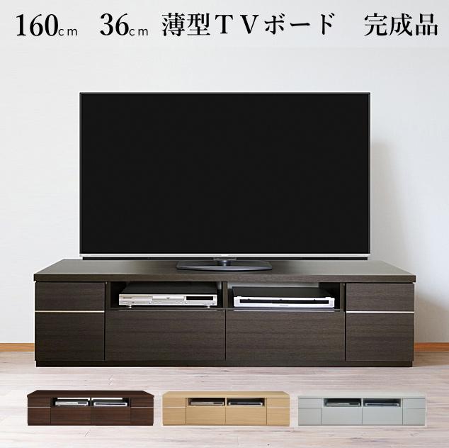 薄型 テレビ台 160センチ幅 奥行36cm UTV-1600 【送料無料】【完成品】【日本製】