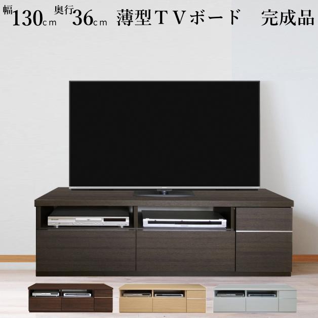 薄型 テレビ台 130センチ幅 奥行36cm UTV-1300 【送料無料】【完成品】【日本製】