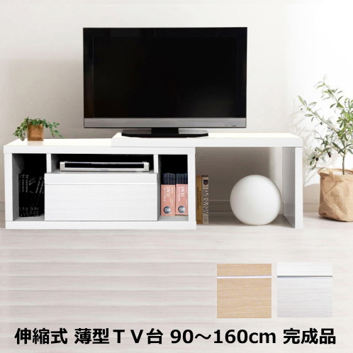 薄型 伸縮式 テレビ台 USG-EX 幅90cmから160cmまで対応 奥行35cm 3色対応【送料無料】【完成品】【日本製】