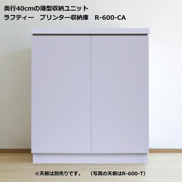 薄型収納ユニット ラフティー・シリーズキャビネット 60cm幅 R-600-CA奥行40cmタイプ 【完成品】【日本製】