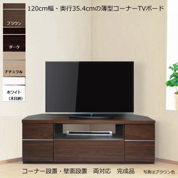 省スペース設計でwiiも収納 コーナー壁面設置にも対応の薄型テレビボード 在庫あり NEW ARRIVAL 液晶プラズマテレビに最適 テレビ台 コーナー 送料無料 薄型 SG-120 50V型対応 完成品 日本製 120センチ幅