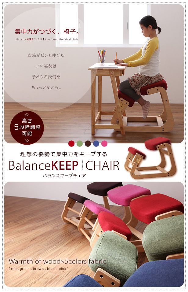 理想の姿勢で集中力をキープする バランスキープチェア 5色対応 【BalanceKEEP CHAIR】【smtb-k】【w4】
