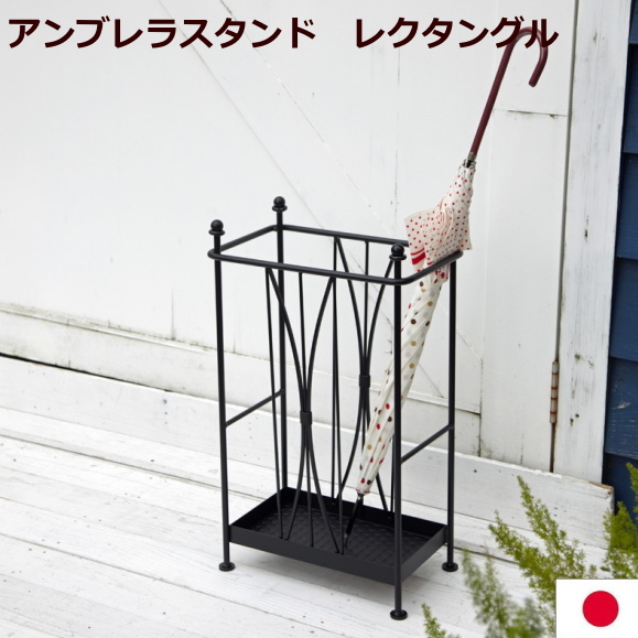 傘立て/アンブレラスタンド レクタングル HUS-001【完成品】【日本製】