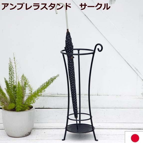 傘立て/アンブレラスタンド サークル HUS-002【smtb-k】【w4】