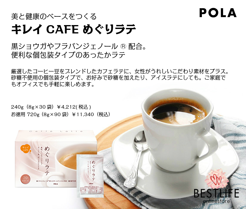 bestlifeshop: It is the whole country by the purchase more than 90 bags of  visiting POLA Paula beauty CAFE latte economical (POLA-31482) ☆ 30,000 yen  (税抜 ...