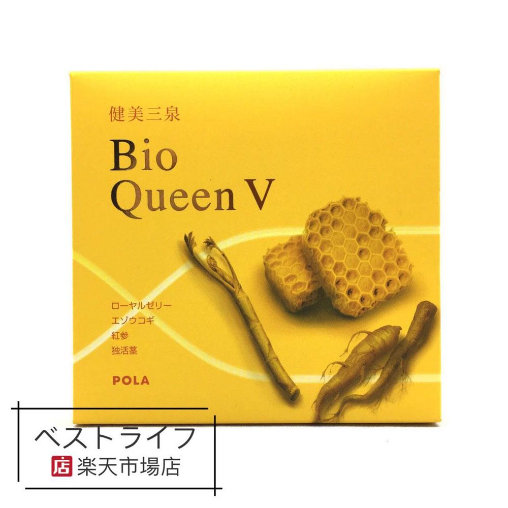 POLA ポーラ 健美三泉 ビオクイーン V (POLA-0347) Bio Queen V お徳用 180粒 ☆3万円(税抜)以上ご購入で全国送料無料☆ JAN4953923303474