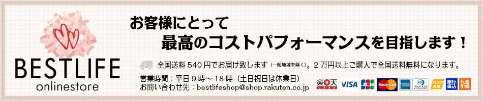 BESTLIFE楽天市場店:お客様にとって最高のコストパフォーマンスを目指します