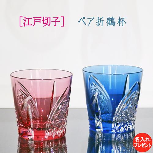 江戸切子 ペア冷酒グラス 【結婚祝 プレゼント】 カガミ 折鶴 紋 木箱入り 名入れ
