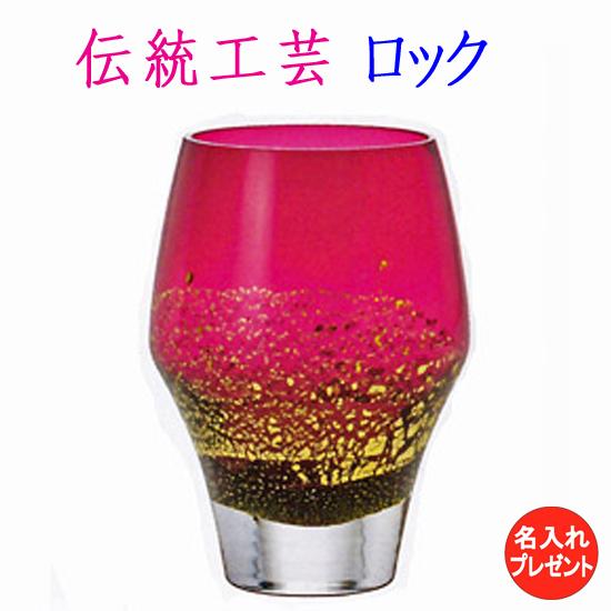 【還暦祝 プレゼント】 伝統工芸品 江戸硝子 赤いグラスで運気を上げ元気 紅赤タンブラー 木箱入り 名入れ商品
