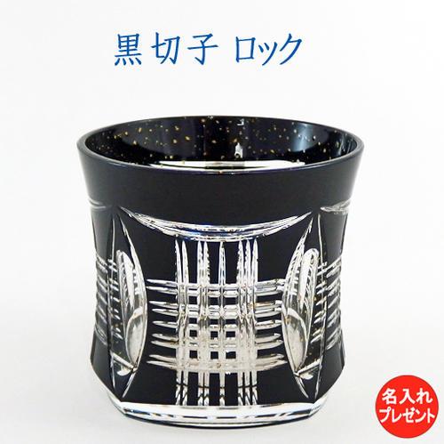 切子グラス 名入れ 【昇進祝い】 黒切子 オンザロック 糸巻き柄 木箱入り 【送料無料】