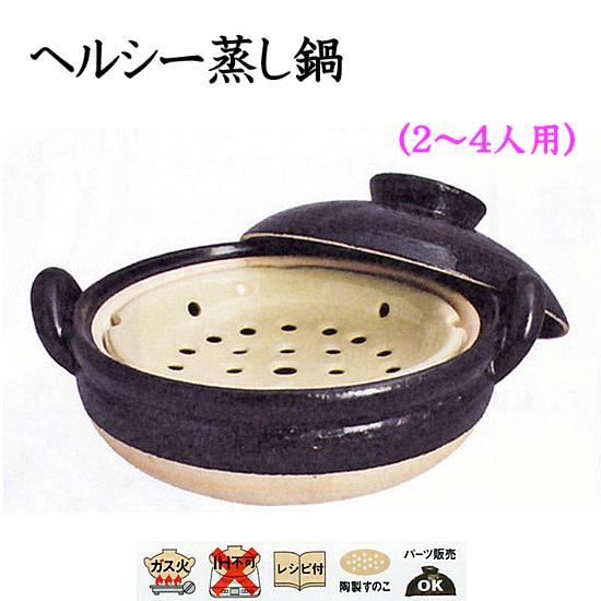 NHKあさイチで紹介 【伊賀土鍋】ヘルシー蒸し鍋 2~4人用 すのこを外して普通の土鍋 レシピ付 送料無料(ページ下方をご覧下さい)