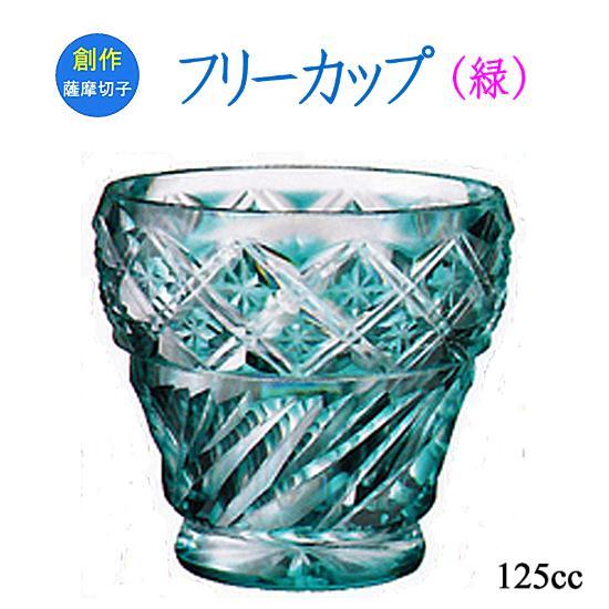 NHKBS で紹介 薩摩切子 創作 還暦祝 ギフト フリーカップ 緑 二重八来に八本菊