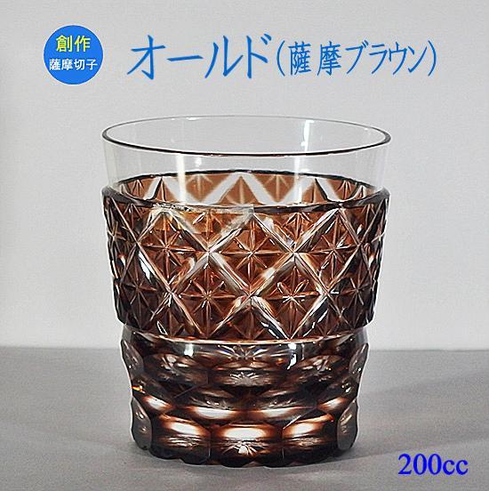 NHKBS で紹介 薩摩切子 創作 米寿祝 ギフト オールドグラス 薩摩ブラウン 亀甲文に八本菊