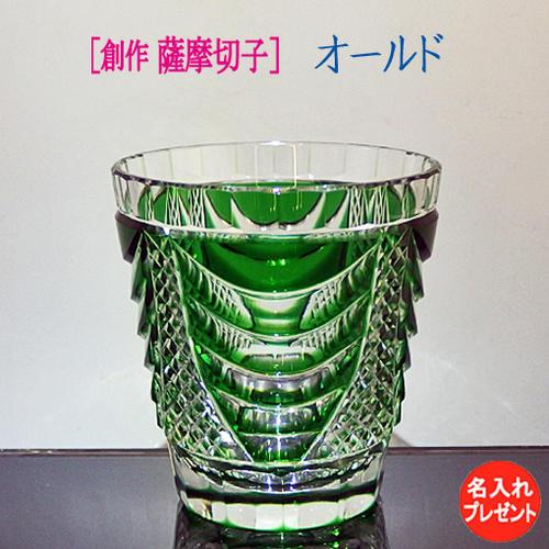 薩摩切子 創作 ロックグラス グリーン 【退職記念 プレゼント】 名入れ 【送料無料】 クリスタル24%