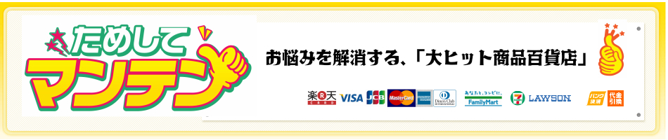 ためしてマンテン!:お客様のお悩みを解決する商品をオールジャンルで取り扱い!