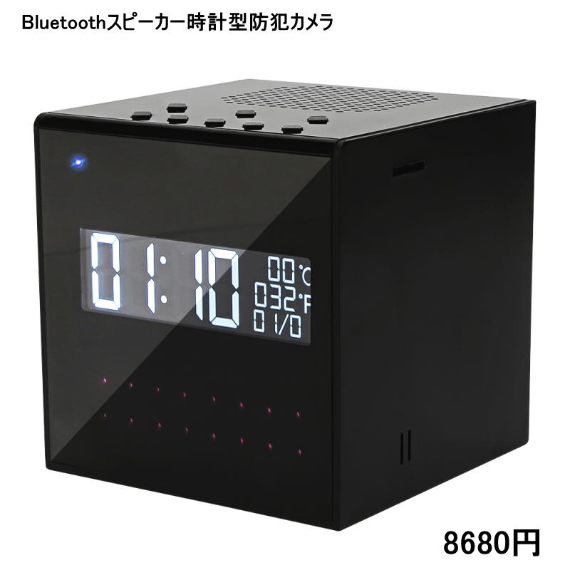 【送料無料・税込み】最新 2020 TBV-7 Bluetooth スピーカー 型 防犯 カメラ 時計 温度 アラーム 1080 200万画素 超ワイド アングル 140° ネットワーク マイクロSDカード 録画 記録 簡単 設置 相互音声 i-Phone Android アプリ 日本語 人気