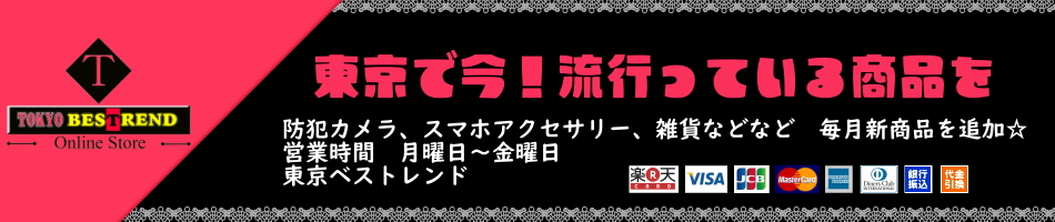 東京ベストレンド:東京で今!流行っているモノをご紹介
