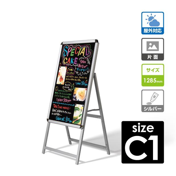 A型ブラックボード 幅496x高さ1285mm片面式A型ボード 黒板 A型看板 手書き用A型看板 看板 店舗用看板 立て看板 直送商品 スタンド看板 格安激安 C1片面 C1-SK ポスター差し替え マーカーペンで書ける 法人名義:代引可 A看板